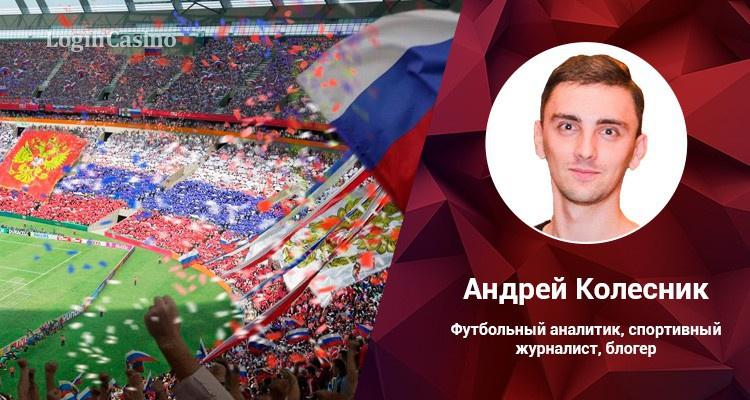 Андрей Колесник: «Сборной России светит успех на чемпионате мира только в случае везения»