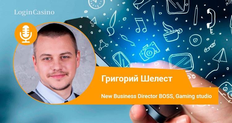 Григорий Шелест: «Будущее игорной индустрии теперь за мобильными приложениями»