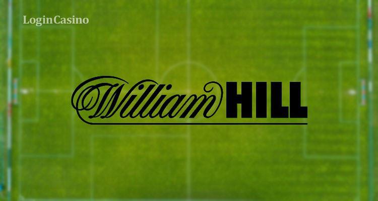 William Hill гарантирует прием одиночных ставок с минимальным обязательством на сумму £10 000