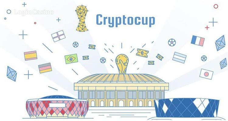 Болельщики смогут делать ставки на матчи ЧМ-2018 в криптовалюте