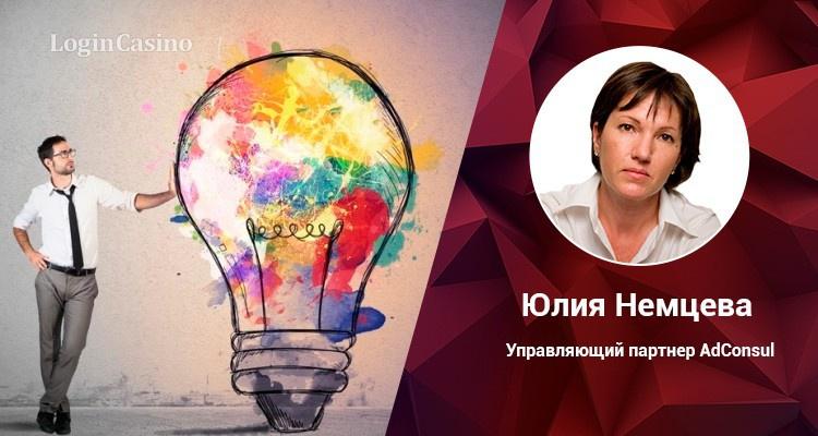 Юлия Немцева: у букмекеров много инструментов для рекламы, но не хватает идей и креатива