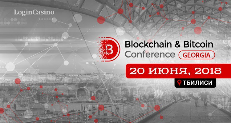 В Грузии состоится Blockchain & Bitcoin Conference Georgia 2018