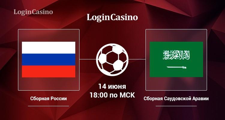 Россия – Саудовская Аравия: прогноз на матч открытия ЧМ