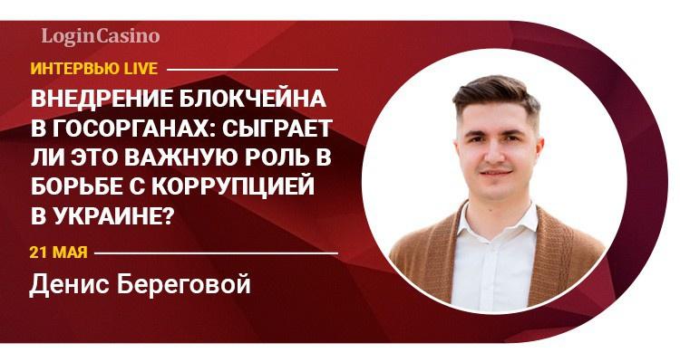 Денис Береговой выступит на Login Casino TV