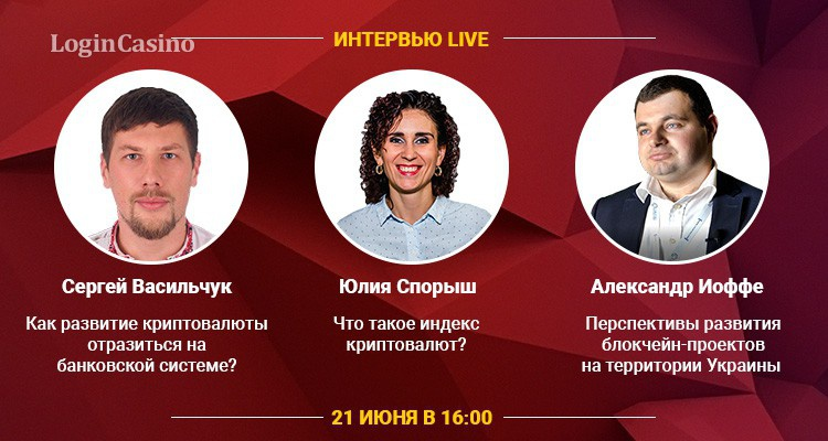 Спикеры Blockchain Conference Kyiv 2018 выступят на Login Casino TV