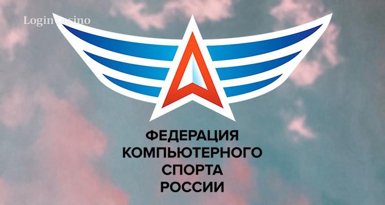 ФКС России проведет киберспортивный чемпионат