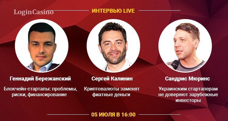 Спикеры Blockchain Conference Kyiv выступят на Login Casino TV