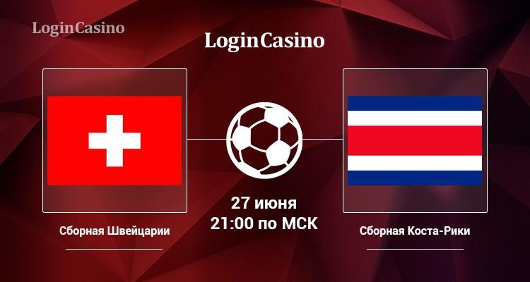 Швейцария – Коста-Рика (27 июня 2018): прогноз на матч ЧМ-2018