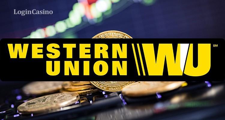 Western Union может начать работу с криптовалютами