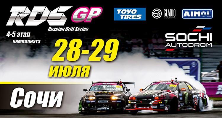 Гран-при российской дрифт-серии пройдет в Сочи