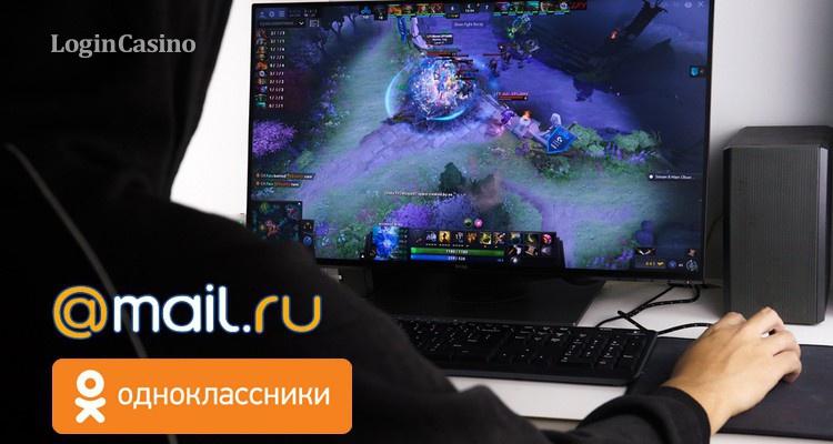 Одноклассники и «Киберспорт Mail.Ru» проведут киберспортивный турнир