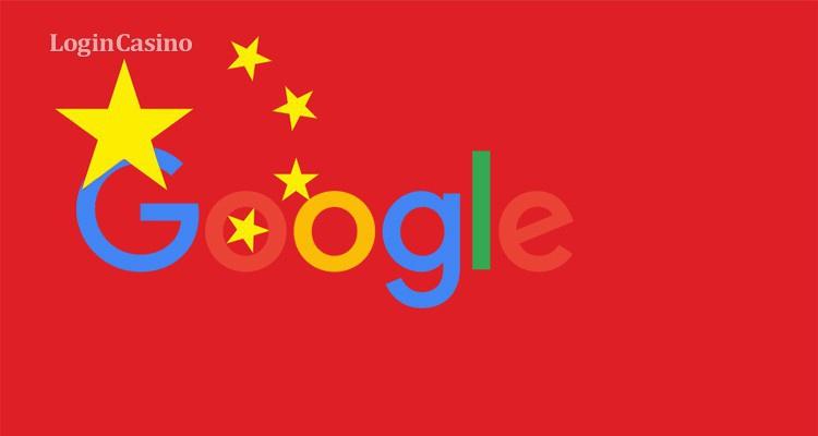 Google хочет запустить поисковик со встроенной цензурой в КНР