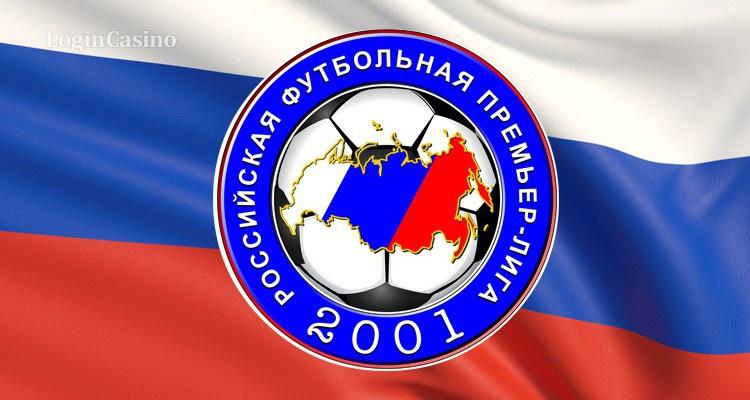 Российская Премьер Лига 2018-2019: календарь матчей