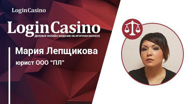 Юрист ООО «ПЛ» Мария Лепщикова – об аннулировании лицензии ООО «РосБет»