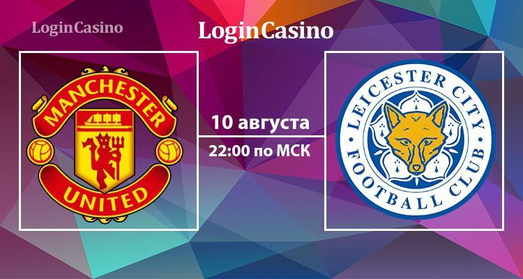 «Манчестер Юнайтед» – «Лестер Сити»: прогноз на 10 августа 2018