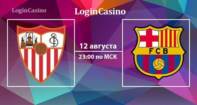 «Барселона» – «Севилья»: прогнозы на Суперкубок Испании (12 августа 2018)