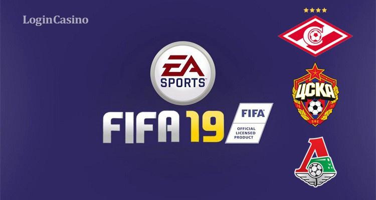 В FIFA 19 появятся «Спартак», ЦСКА, «Локомотив»