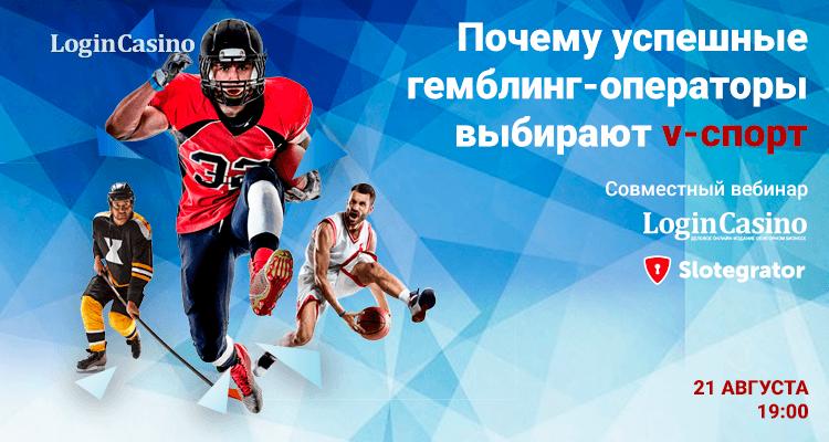 вебинары ставки на спорт