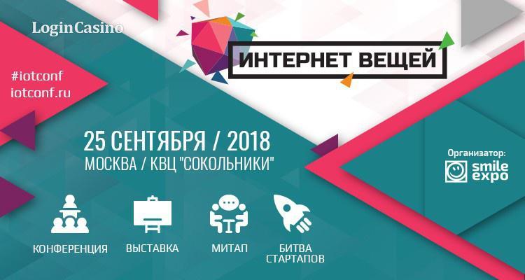 IOT Россия – конференция «Интернет вещей»