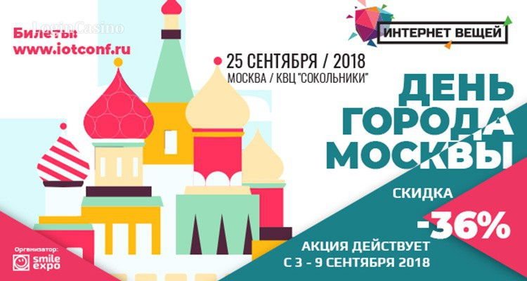 Smile-Expo дарит подарки ко Дню Москвы