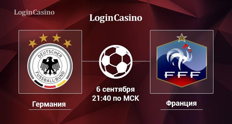 Матч Германия – Франция (6 сентября 2018): прогноз, Лига наций УЕФА, 1-й тур