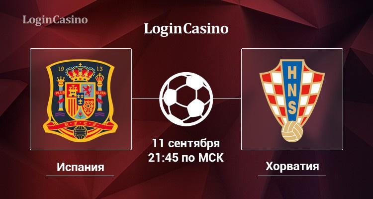 Испания иХорватия объявили стартовые составы наматч Лиги наций