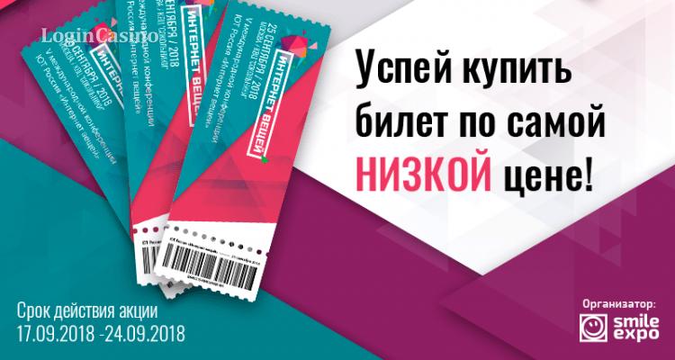 Билеты на форум «Интернет вещей» в Москве стали дешевле на треть