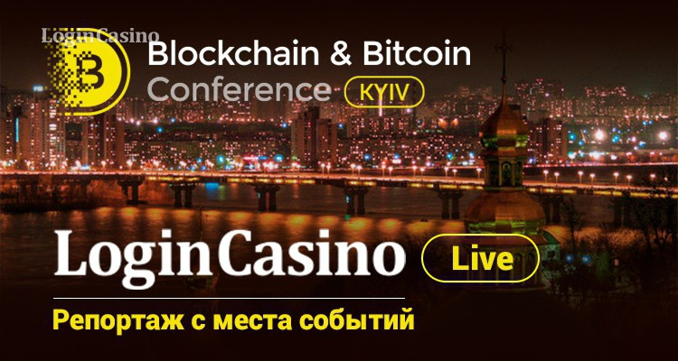 Blockchain & Bitcoin Conference Kyiv – прямая трансляция