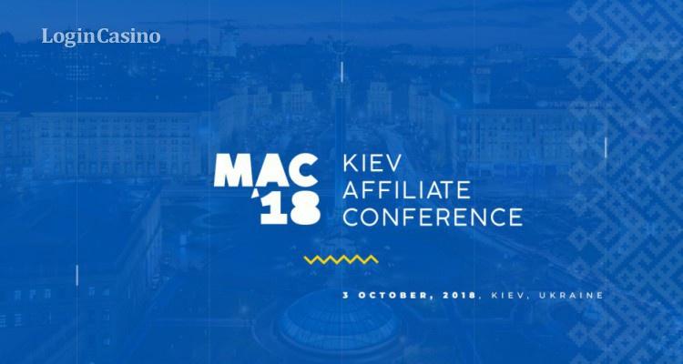 До MAC Kiev Affiliate Conference осталось несколько недель