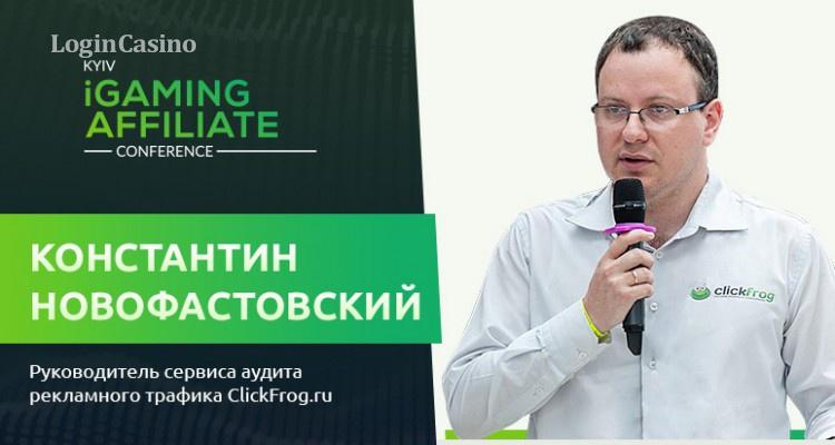 Спикером Kyiv iGaming Affiliate Conference станет Константин Новофастовский