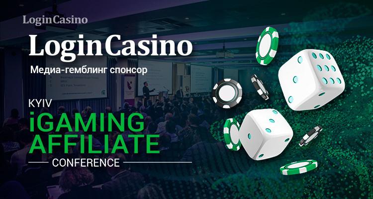 Login Casino выступит официальным медиапартнером Kyiv iGaming Affiliate Conference