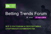 Betting Trends Forum 2016: онлайн-трансляция