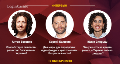 Читатели Login Casino увидят интервью спикеров Blockchain & Bitcoin Conference Kyiv
