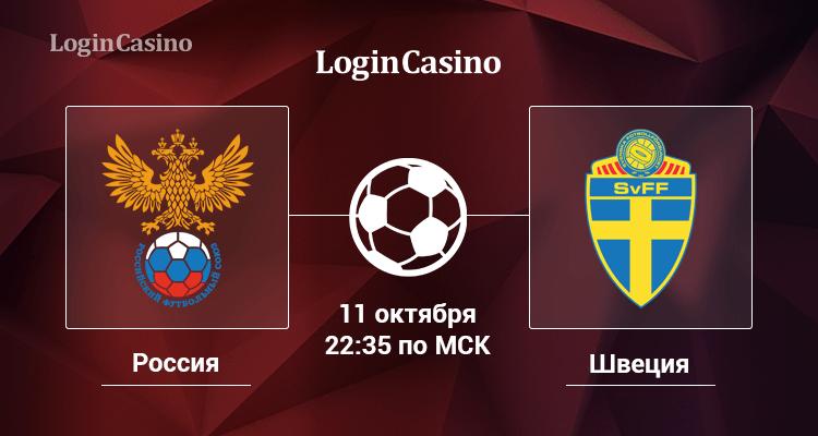 Россия – Швеция (11 октября): прогноз на матч Лиги наций
