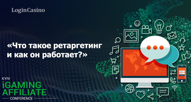 Как работает ретаргетинг: тема для обсуждения на Kyiv iGaming Affiliate Conference
