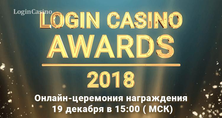 Login Casino Awards: голосуй за лучших!