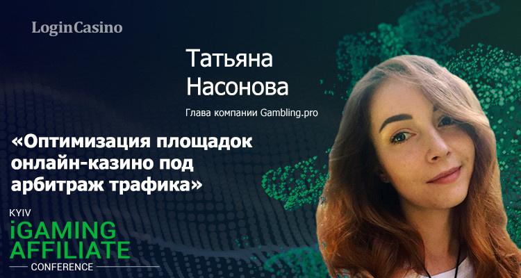 Татьяна Насонова – спикер конференции Kyiv iGaming Affiliate Conference