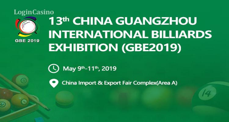 Главная выставка в сфере бильярда GBE-2019 состоится уже в 13-й раз