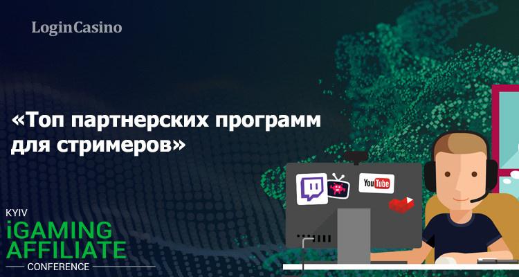 Партнерские программы для стримеров 2018