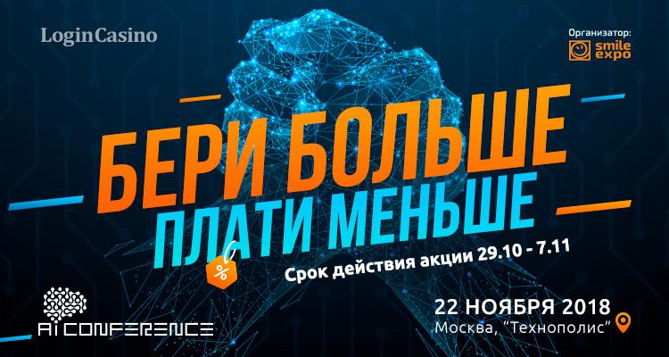 Стоимость билетов на AI Conference в Москве снизилась на 40%