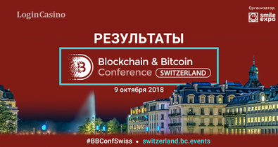 Blockchain & Bitcoin Conference Switzerland: итоги криптоивента