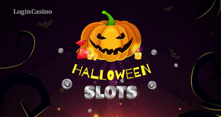 Игровые автоматы играть хэллоуин вулкан клуб игровые автоматы скачать бесплатно рейтинг слотов рф