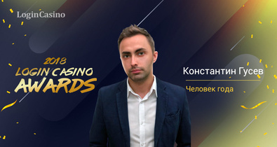 Константин Гусев – номинант на премию Login Casino Awards