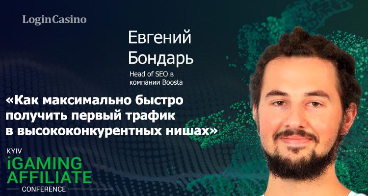 Евгений Бондарь (Boosta) – спикер Kyiv iGaming Affiliate Conference