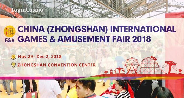 China (Zhongshan) International Games & Amusement Fair