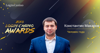 Константин Макаров – номинант на премию Login Casino Awards