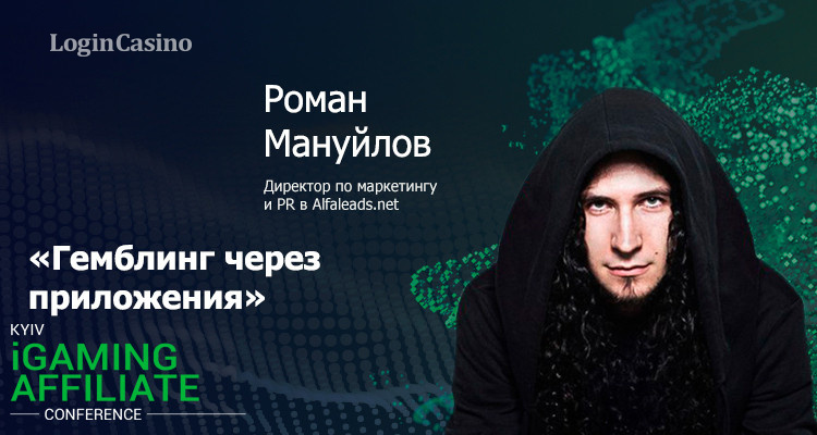 Роман Мануйлов — спикер конференции Kyiv iGaming Affiliate Conference