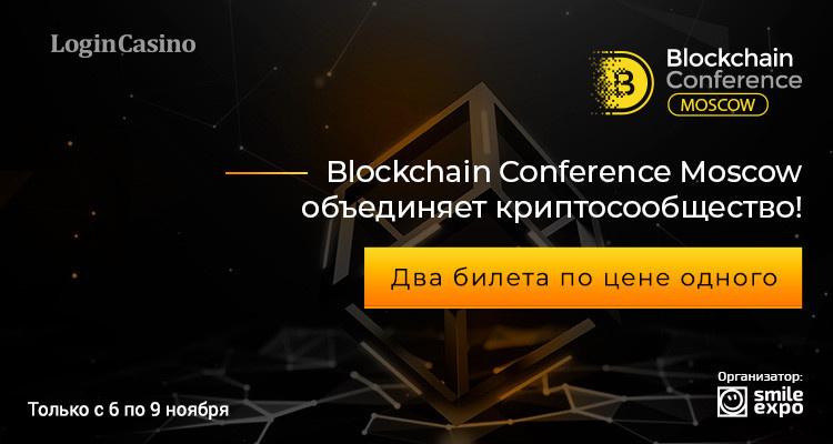 Blockchain Conference Moscow объединяет криптоэнтузиастов: 2 билета по цене 1