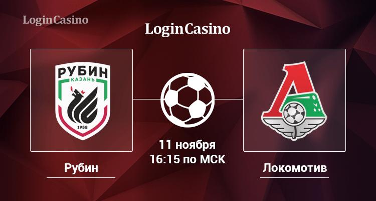 РПФЛ: «Рубин» – «Локомотив» (11 ноября 2018 года): прогноз на матч