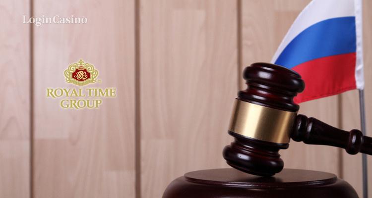 Правительство Алтая подает в суд на структуру «Роял Тайм Групп»